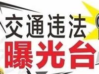 兴县交警又曝光一批农村面包车、重型货车、重型挂车逾期未检验、未报废车辆,看看有你的没?