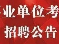 兴县招聘教师60人,医疗专业技术人员110名