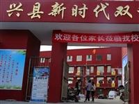 【兴县热点】兴县新开一所学校,含小学、初中。夏令营火热报名中!