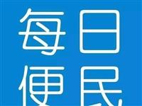 【便民信息】兴县6.19二手房屋出售、出租、求租、招聘、求职、二手车辆买卖等便民信息