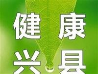 【健康兴县】保护肝脏,你需要知道这些知识点~