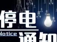 今天起兴县这么多地方要停电了,看看有你家没?