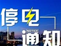 兴县今天这些地方停电啦,涉及西关以东,十字路口以西北面全部停电,公安局、医院...