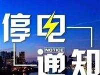 兴县明天这些地方要停电了!涉及张家圪埚以东及黄河大酒店以西......