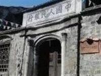 兴县农民银行的升级打怪史