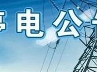 兴县明天城区大部分区域停电,请做好停电准备!