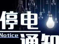 兴县:今日起部分区域停电通知!!!