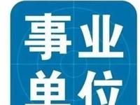 兴县2019年教育卫生事业单位公开招聘专业技术人员公告
