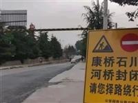 富平人赶紧看,石川河大桥整体拆!