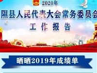 【聚焦隰县两会】图解2020年隰县人大常委会工作报告