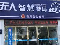 @所有临泉人,无人智慧警局来了!可24小时自助办理业务!
