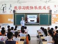 交通安全进校园第一站:鲖城镇未来星学校