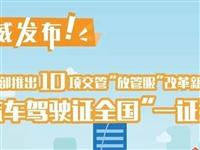"""荆门的朋友们今年6月起,小型汽车驾驶证将""""全国通考"""""""