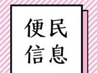 平川便民信息大全【10月22日更新】