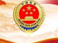 最高检党组召开巡视整改专题民主生活会,提出四方面具体要求