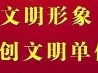 金寨队连获县文明单位荣誉称号