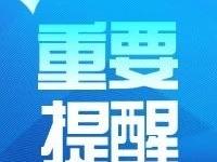 慈溪市人民检察院群众来访接待场所2月24日起恢复开放!