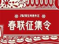 倒計時!!!寶雞(ji)港(gang)務區春聯征集(ji)活動今晚(wan)24點截止!就等你啦(la)~