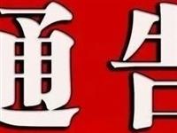 """陆川县公安局关于依法严厉打击破坏村(社区)""""两委""""换届选举违法犯罪行为的通告"""