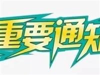 合阳县城区免试就近入学温馨提醒:关于转学的相关规定