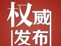 磁pan)xian)人民代(dai)表大會常(chang)務委員會公告(2020)2號、3號