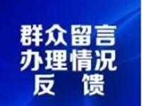 新(xin)一期的《民心(xin)直通車》又來了,快來看(kan)你(ni)的留言回復!