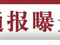 齐河县纪委县监委通报仁里、马集公职人员醉酒驾驶典型问题