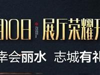 幸会丽水·志城有礼 7月10日志城·铂金时代展厅荣耀开放,邀您莅临品鉴!