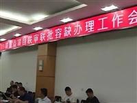 """县政府:""""容缺办理""""为企业迎来大好发展环境"""