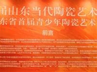"""好样的!齐河县十件作品入选""""山东省首届青少年陶瓷艺术大展"""""""