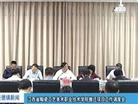 江西省陶瓷工艺美术职业技术学院搬迁项目工作调度会陶瓷智造工坊二期及陶瓷原料基地项目建设工作第三次调度