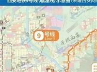 地铁9号线(临潼线)活力橙来了!快看地铁9号线路过你家么?
