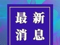 陕西泾阳11岁男童失踪案告破!警方披露犯罪动机!