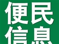 11.9@临潼友谊燃气-好莱客-快手-店铺转让-房屋出租出售信息