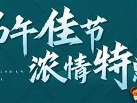 """端午佳节,和喜·江山墅邀您一起""""粽情""""端阳美食节"""