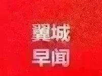 翼城早闻▎交通违章 我县召开脱贫攻坚第73次周例会