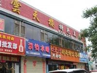 在平川陶瓷路口拆迁后雲天楼餐厅超级福利来了