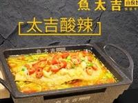 鱼太吉开业大酬宾|9.9元任选酸辣主菜!龙虾更大只,饮品更美味!兴国在线粉丝福利!