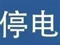 兴国5月16-19日停电公告,兴国不动产登记中心颁发第一本林权证