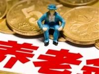 @临潼人,社保降费会影响未来退休待遇?人社部刚刚回应了!