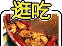 大良路这家火锅鸡吃一口就上瘾!你居然没吃过!