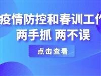 【澄检动态】澄城县检察院疫情防控和春训工作两手抓两不误