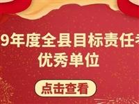 """澄城县人民检察院荣获""""2019年度全县目标责任考核优秀单位"""""""