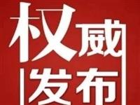 鄱阳又通报2起疫情防控工作不力问题!