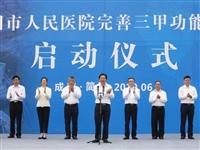 总投资24亿元!简阳市人民医院完善三甲功能项目启动!