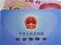 """@简阳人,关于惠民惠农财政补贴资金社会保障卡""""一卡通"""",还有这些信息你需要了解"""