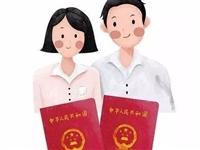 8月20日起!婚姻登记全市通办