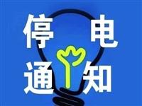 『停电通知』无极县4月13-21号,多个村,计划停电,受影响的用户请提前做好准备