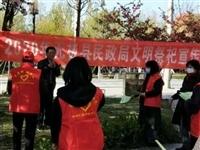 清明节期间,平安公园无极县民政局文明祭祀宣传活动