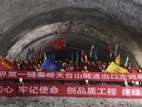 又(you)一個世界第一隧(sui)道(dao)在寶雞(ji)新進(jin)展……